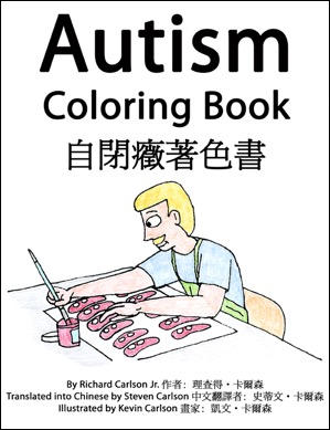 autismcoloringbookcover
