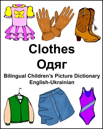 clothes picture dictionary English Ukrainian