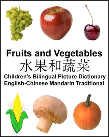 Fruits and Vegetables COVER English Chinese_Mandarin_Traditional